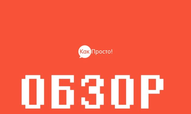 Обзор проекта KakProsto.ru: как зарегистрироваться и начать зарабатывать на статьях