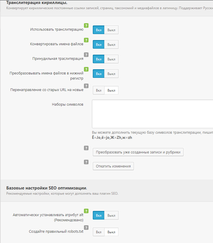Настройка и обзор плагина Clearfy: оптимизация сайта на Wordpress