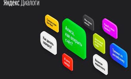 В Яндекс.Диалогах появилась возможность создавать приватные навыки
