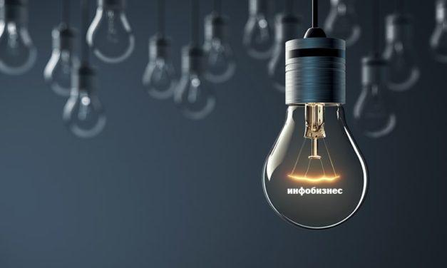 Идея для для своего бизнеса в интернете: инфобизнес