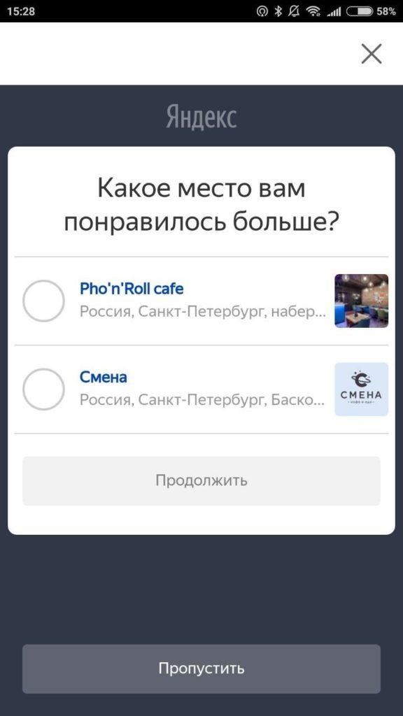 Яндекс рассказал о том, как высчитывается рейтинг организации в Справочнике