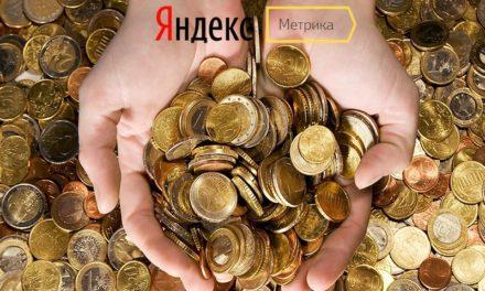 В Яндекс.Метрике появились денежные показатели РСЯ
