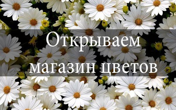 Зарабатываем в интернете: открытие интернет-магазина цветов