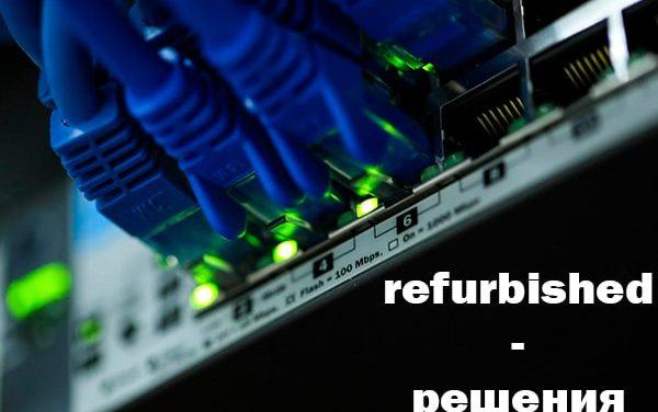 Покупка, аренда или размещение сервера: refurbished-решения