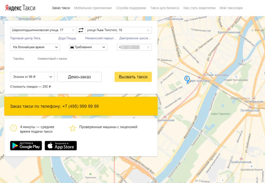 яндекс такси на сайте