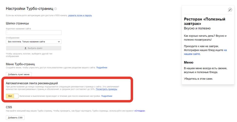 В Турбо-страницах появилась автоматическая лента рекомендаций на основе нейронных сетей