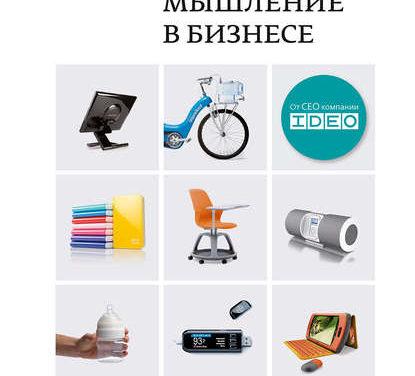 Дизайн-мышление в бизнесе: от разработки новых продуктов до проектирования бизнес-моделей
