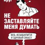 Стив Круг. «Веб-дизайн: не заставляйте меня думать»