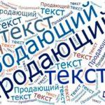 Ключевые элементы продающих текстов