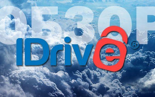Облачное хранилище файлов IDrive: обзор