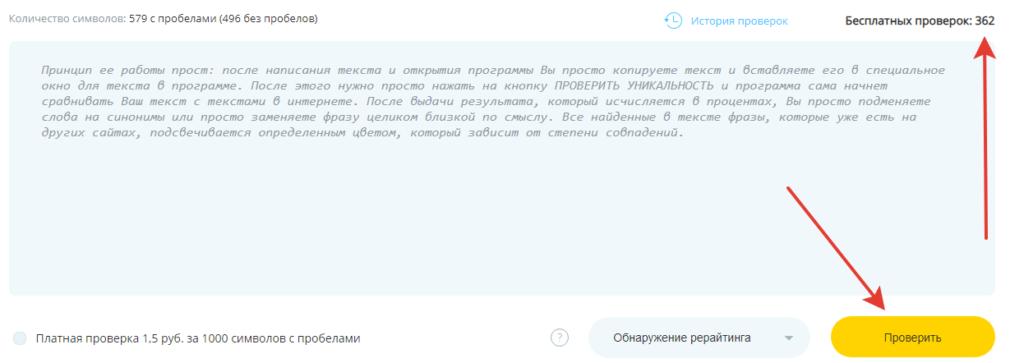 Обзор Etxt Антиплагиат: проверка текста онлайн