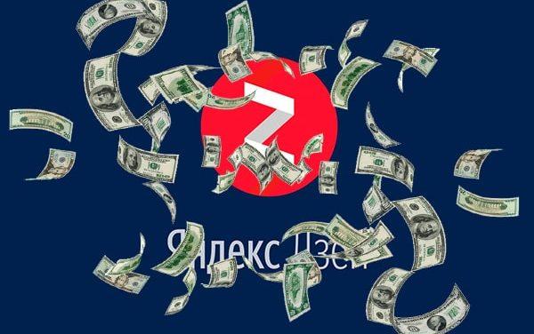 Как заработать на Яндекс.Дзене