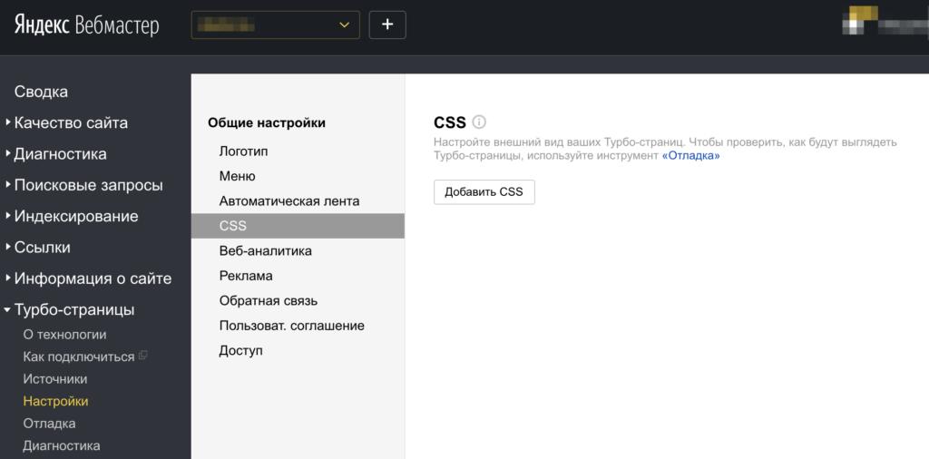 Новый интерфейс настроек Турбо-страниц